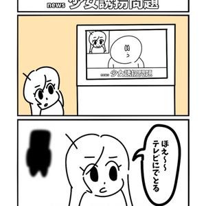 はつもと 2