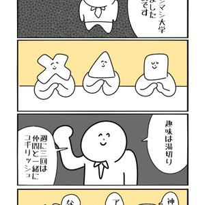 はつもと 6
