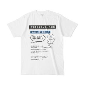 時間を無駄にしない人図鑑シャツ