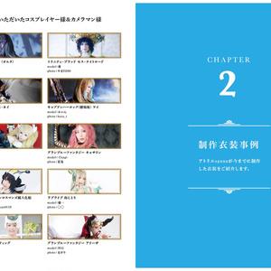 チルコレ(コスプレ衣装カタログ写真集)
