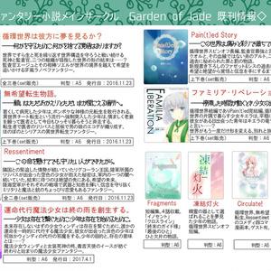 【特別set】Garden of Jadeフルコンボパック2018