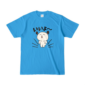 わんたろう「いいよ~」Tシャツ ターコイズ