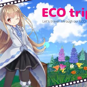 ECO trip! ダウンロード版