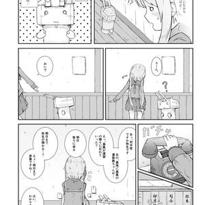 【艦これ】弥生と連装砲ちゃん(PDF)