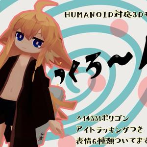 Humanoid対応3Dモデル つくろ~ん ver1.1