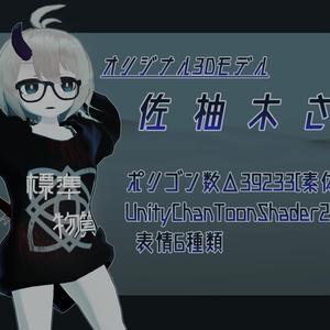 オリジナル3Dモデル 佐柚木さん ver1