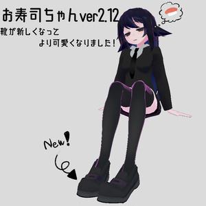 オリジナル3Dモデル お寿司ちゃん ver2.22