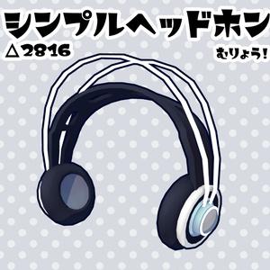 【無料版あり】シンプルなヘッドホン