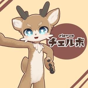 【オリジナル3Dモデル】『チェルボ』ciervo