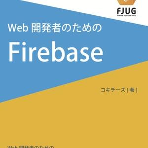 Web開発者のためのFirebase