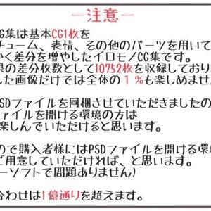 『超差分CGアルティナ 蝕・兎』(2/4)