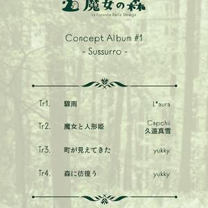 魔女の森 Concept Album #1 - Sussurro -