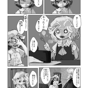 【DL販売】吸血鬼のフラスコ