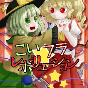 【DL販売】こい☆フラ レボリューション