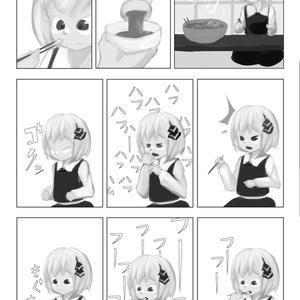 【DL販売】ごはん食べる