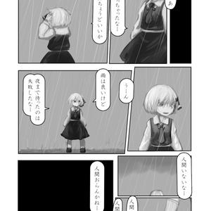 【DL販売】雨と妖