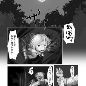 【DL販売】良い闇を処方
