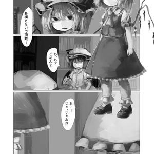 【DL販売】八つ裂きの瞳