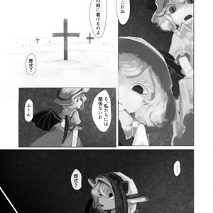 【DL販売】タナトス
