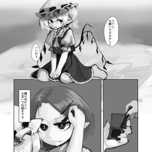 【DL販売】三面卿ヴァンパイア