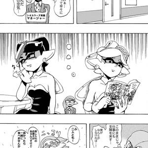 大惨事!?シオカラ大戦