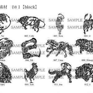 【年賀状用素材】十二支トライバル素材集<PNG/JPEG版>