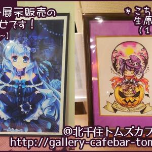 【ワケあり品】B4イラストカード『イノセントブルー』(額装版)
