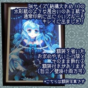 【手描きリクエスト色紙つき】イラストカード『イノセントブルー』