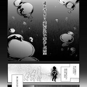 【ダーク/鬱系戦闘少女】dolls Act.3【13p分試し読みアリ】