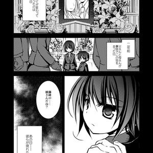 【ダーク/鬱系戦闘少女】dolls Act.2【10p分試し読みアリ】