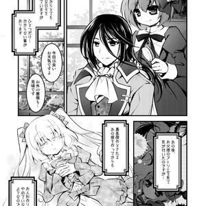 【C96新刊】【ゴスロリ×狂愛/ヤンデレ】レティーツィア~その後のお話