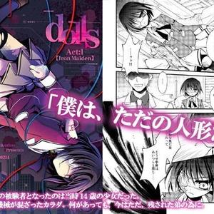 《電子版のお知らせ》【ダーク/鬱系戦闘少女】dolls Act.1~3+4