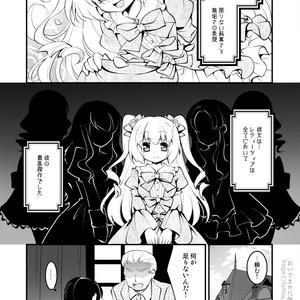 【ゴスロリ×狂愛/ヤンデレ】レティーツィア~ある自律人形の愛のお話