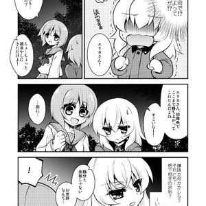 【エリみほ最終章決戦if】エリカとみほの決戦前夜