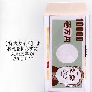 ぽち袋(サイズ2種)