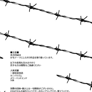【班マフィ合同誌】奈落
