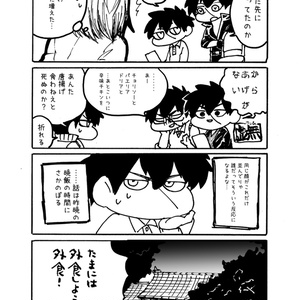 Voglio Mangiare!(サイ●遠征本)