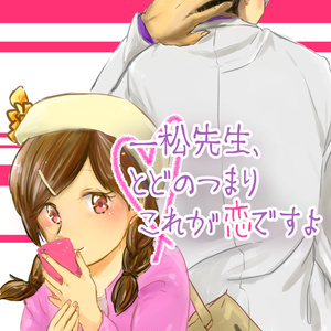 【一トド子】一松先生、とどのつまりこれが恋ですよ【医トド子】