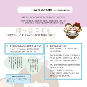 だんらん創作レシピ Vol.2~一緒にこども食堂編~