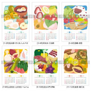 2018 卓上カレンダー