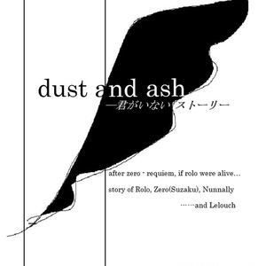 dust and ash ―君がいないストーリー