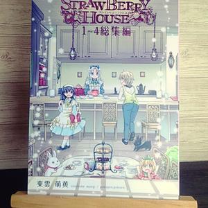 STRAWBERRY HOUSE 1~4総集編