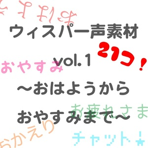 ウィスパー声素材 vol.1 〜おはようからおやすみまで〜