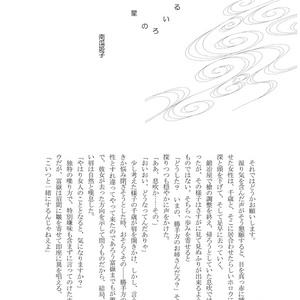 【討鬼伝・富息】紅蓮の炎と色なき風