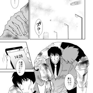 【血界戦線・クラステ】Guardian