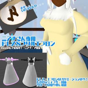 ニアナさん専用ドレス&フリルエプロン