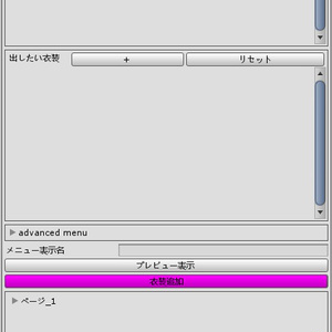VRC CostumeChangeSetup (アバター3.0向け)