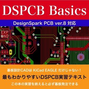DesignSpark-PCB入門実習テキスト『DSPCB Basics  for 8.x』 #マッハ新書