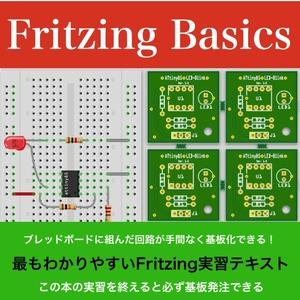Fritzing 入門実習テキスト「Fritzing Basics」#マッハ新書