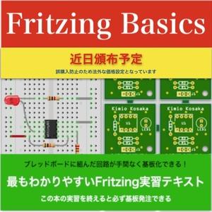Fritzing Basics入門実習テキスト「Fritzing Basics」